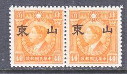 North China Shantung  6N 43 X 2  Type II  Wmk.   ** - 1941-45 Northern China