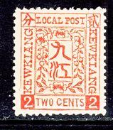 CHINA  TREATY  PORT  KEWKIANG  4  * - Unused Stamps