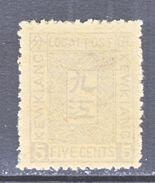 CHINA  TREATY  PORT  KEWKIANG  5  * - Unused Stamps
