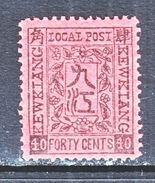 CHINA  TREATY  PORT  KEWKIANG  10  ** - Unused Stamps