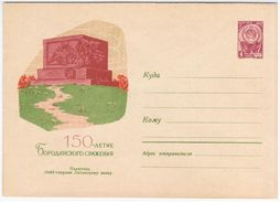 Lithuania USSR 1962 150th Anniv. Of The Battle Of Borodino, Monument To The Lithuanian Regiment - Lituanie