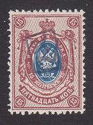 Armenia, Scott #38, Mint Hinged, Russian Stamp Overprinted, Issued 1919 - Armenia