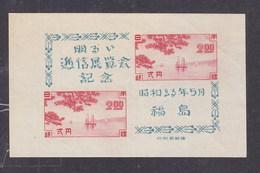 Japan 1948 Fukushima Philatelic Exhibitions  Mi# Bl 22 MNH - Blocks & Sheetlets