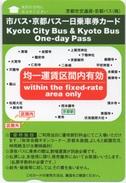 Pass 1 Jour : Autobus Kyoto Japon (Non-Validé) 500 Yen - Bus