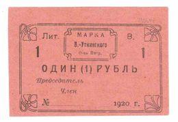 Russia // Verhne Utkinskoe Consumer Society 1 Ruble - Russia