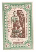 Russia // Kazan KCRK 3 Rubles - Russia