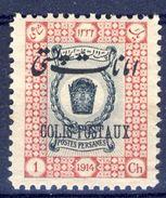 +Iran 1915. Colis Postaux. Michel 18. MH(*) - Iran