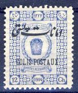+Iran 1915. Colis Postaux. Michel 25. MH(*) - Iran