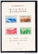 JAPON BLOC 8 ** MNH, COIN ROGNE, PARC NATIONAL DE DAITON Et NIITAKA - ARISAN. (5CT52) - Blocks & Sheetlets