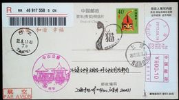 CHINA SHANGHAI TO TAIWAN CECOGRAMME Reg. POSTCARD WITH COMMEMORATE THE POSTAL DATE LANDSCAPE  POSTMARK WITH METER STAMP - Taiwán (Formosa)