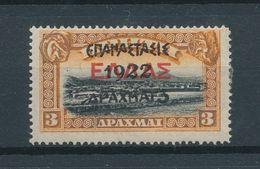 1923. Greece :) - Neufs
