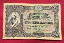 SERBIA - BULGARIA 100 LEVA SREBRO,ND 1918. WITH SERBIAN SEAL PIROT, VERY RARE, GOOD QUALITY (NACELSTVO OKRUGA PIROTSKOG) - Bulgarie