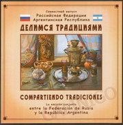 2016-780 Souvenir Pack-Booklet  Russia Russland Russie Rusia Tea Ceremony (joint Issue Russia-Argentina)  Mi 2383-2384 - 1992-.... Föderation