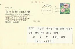 Korea 1996 Flower Used Prepaid Card - Korea (...-1945)