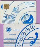 Télécarte Iran °° Téléphone 75KE - Gem2 – R-V - Iran
