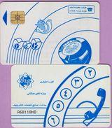 Télécarte Iran °° Téléphone 18HD - Gem2 – RV - Iran