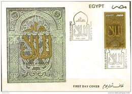 """Egypte - 1992 - Enveloppe 1e Jour - Centenaire De La Maison D'Edition """"El-Helal"""" - Y&T #1466 - Égypte"""