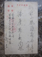 1937-1945 WWII Japan Military In China, Postcard For Soldier Only - Franquicia Militar