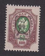 Armenia, Scott #42, Mint Hinged, Russian Stamp Overprinted, Issued 1919 - Armenia