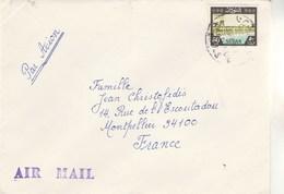 SOUDAN SUDAN - Lettre Avion  Khartoum Pour Montpellier France  - Lettre N° 6 - Soudan (1954-...)