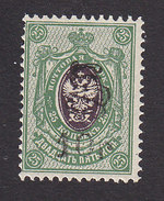Armenia, Scott #149, Mint Hinged, Russian Stamp Surcharged, Issued 1920 - Armenia