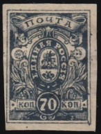 SOUTH RUSSIA - Scott #65 Coat Of Arms / Mint NH Imperf. Stamp - Zuid-Russisch Leger