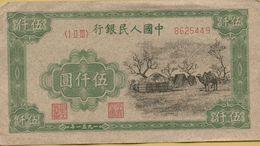1951 5000 Yuan VF P-857B Small Tear At Top - China