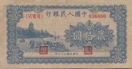 1949 20 Yuan VF P-819 - Chine