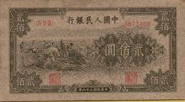 1949 200 Yuan VF P-839 SN#0873408 - Chine