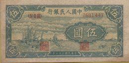 1948 5 Yuan VF P-801 -- Wrong Date On Back!! - China