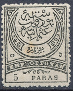 Stamp Turkey 5pa  Mint Lot#7 - 1858-1921 Ottoman Empire