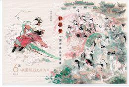 Bloc De China Chine: 2014-13** Le Dream Of Red Mansions (1) - 1949 - ... République Populaire