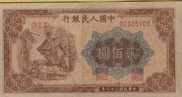 1949 200 Yuan VF P-840 - China