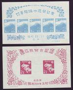 JAPAN 1947/8 SOUVENIR SHEETS-PHILATELIC EXHIBITION - Japan