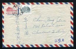 CHINA SHANDUNG 1964 AIRMAIL U.S.A. - Unclassified