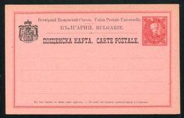 BULGARIA POSTAL STATIONERY 1884 ESSAY- RARE! - Bulgaria