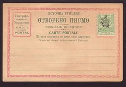 BULGARIA/EASTERN ROUMELIA 1885 10 P POSTAL STATIONERY - Bulgaria