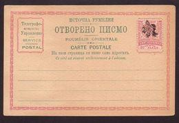 BULGARIA/EASTERN ROUMELIA 1885 20 P POSTAL STATIONERY - Bulgaria