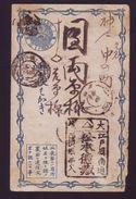 JAPAN 1874 STATIONERY CARD SMALL SYLLABIC - Japan
