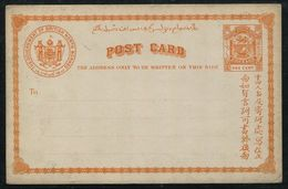 NORTH BORNEO WATERLOW POSTAL STATIONERY CARD 1889 No.1 - North Borneo (...-1963)