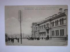 Vladivostok Aleutsky Str. Russian-Chinese Bank - Russie