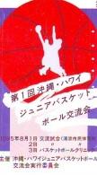 Télécarte Japon Sport * BASKETBALL (1005) Basket Ball * Japan Phonecard * Telefonkarte * - Sport
