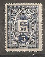 Russia Russie Russland ZEMSTVO Local Post Petrozavodsk - 1857-1916 Empire