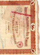 ACTION DE CENT FRANCS TABACS MACEDOINE ASIE MINEURE-1925- TABAC- ME VICTOR MOYNE PARIS -GRAVEUR VIEILLEMARD - Autres