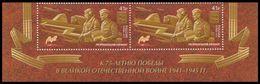 RUSSIA 2017 Stamp MNH ** VF Normandie-Niemen Normandia Neman WW2 GUERRE WAR MILITARY MILITARIA Aviation FRANCE 2257 - Unused Stamps