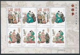 China 2014-13 Dream Of Red Chamber Set  Stamps Sheetlet - Unused Stamps