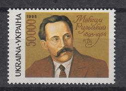 UKRAINE : 223  -  MNH ** – 1995 – Maxim T. Rouiskii (écrivain, Writer, Schrijver) - Ukraine