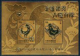 TAIWAN (2016) - Year Of The Rooster, Zodiac - Golden Foil - Gallo, Cockerel - 1945-... República De China