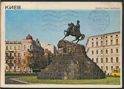 °°° 5383 - UKRAINE - KIEV - 1983 With Stamps °°° - Ucraina