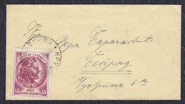 Yugoslavia 1951 Writer Petar Petrovic Njegos, Letter Sent From Krusevac To Beograd - 1945-1992 Socialist Federal Republic Of Yugoslavia